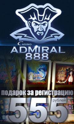 бездепы в казино 2019 для россии