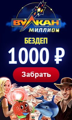 Бонусы casino 888 play online