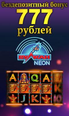 Бездепозитные бонусы в русских казино скачать без смс игровые автоматы слоты играть бесплатно без регистрации