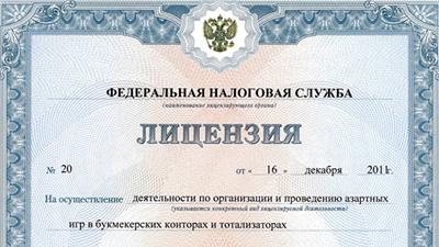 Букмекерская контора с лицензией [PUNIQRANDLINE-(au-dating-names.txt) 23