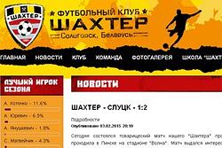 В Беларуси завели уголовное дело на скаутов, поставлявших букмекерам информацию о несуществующем матче