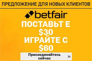 Новые бонусы Betfair для России, Украины и Беларуси